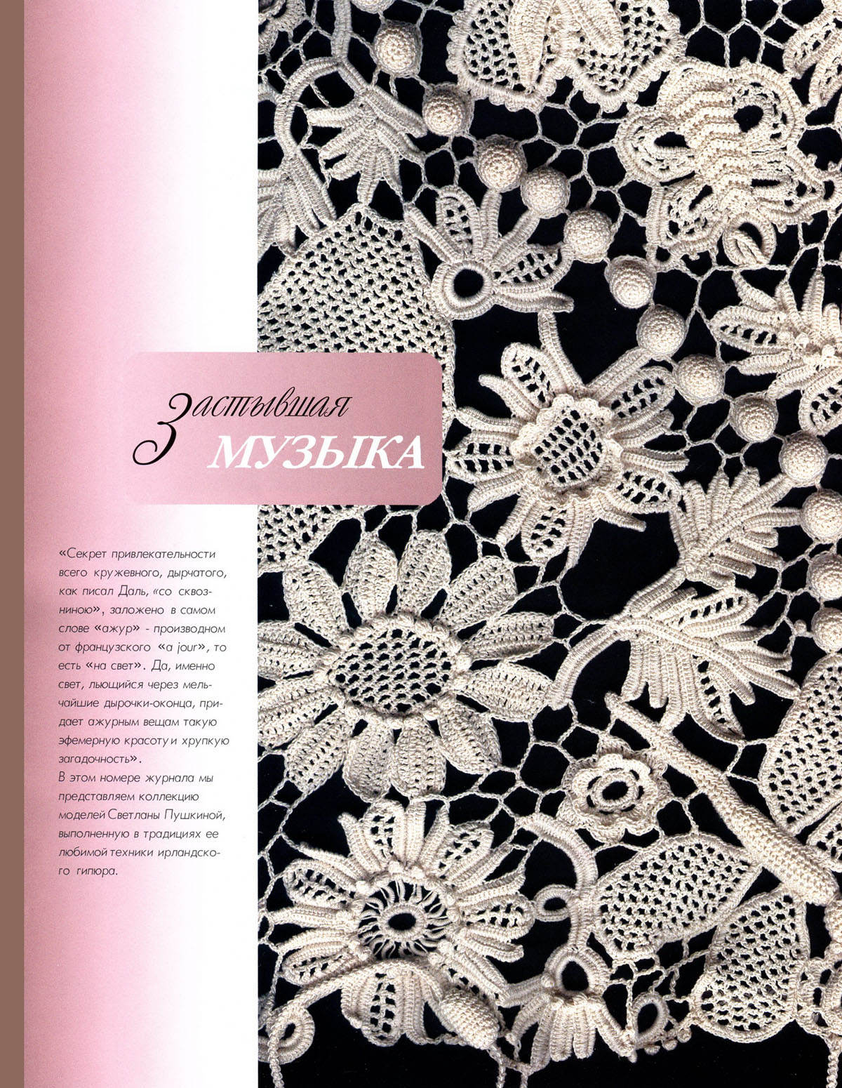 Irish Crochet charity group sought to revive the economy by teaching crochet lace  technique fahezpp