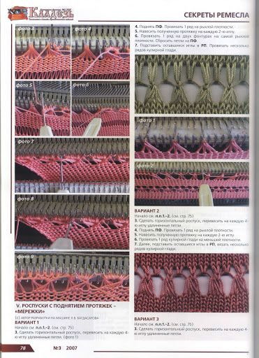 knitting machine patterns chic-knitting-machine-patterns-machine-knitting-picture-tutorials- kmctvzn